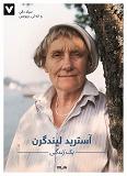 Cover for Astrid Lindgren - Ett Liv (persiska)