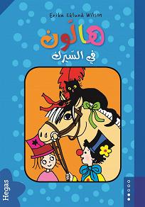 Cover for Hallon på cirkus / arabiska