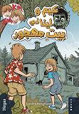 Cover for Kim & Lina i ett ödehus - arabiska