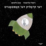Cover for Der krolik der kosmonoyt (Jiddisch)