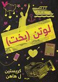 Cover for Lotten (persiska)