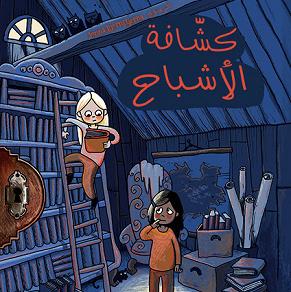 Cover for Spanarna 1: Spökspanarna (arabiska)