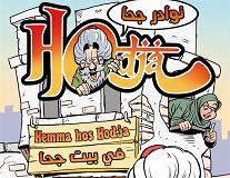 Cover for Hodja 1: Hemma hos Hodja