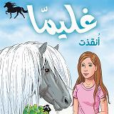 Cover for Glimma 1: Räddad (arabiska)