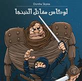 Cover for Lukas 1: Lukas är en ninja (arabiska)