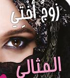 Cover for Den rätte för min syster (arabiska)