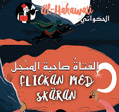 Cover for Flickan med skäran / svenska-arabiska