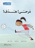 Cover for Livat på Lingonvägen: Hurra! Mål! (arabiska)