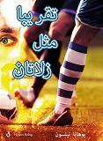 Cover for Nästan som Zlatan (dari)