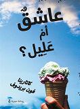 Cover for Kär eller magsjuk? (arabisk)