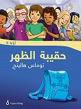 Cover for Ryggsäcken (arabiska)