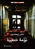 Cover for Farlig sömn (arabisk)