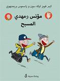 Cover for Måns och Mahdi på simhallen (arabiska)