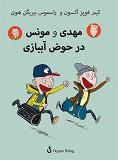Cover for Måns och Mahdi på simhallen (dari)