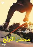 Cover for Rampen (arabiska)