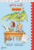 Cover for Riddarskolan. Skriv och berätta. Arabisk version