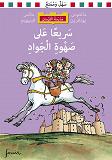 Cover for Riddarskolan. Den vilda galoppen Arabisk version