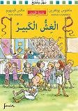 Cover for Riddarskolan. Det stora fusket. Arabisk version