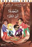Cover for Hjälp! Var är skatten? Arabisk version