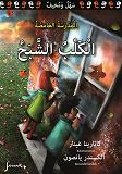 Cover for Mystiska skolan. Spökhunden. Arabisk version