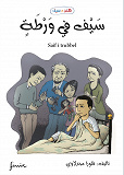 Cover for Saif i trubbel