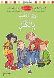 Cover for Spela kula. Arabisk version : Klass 1 B