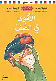 Cover for Starkast i klassen. Arabisk version : Klass 1B
