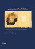 Cover for Den lilla lyktan : Arabisk-svensk parallelltext
