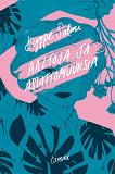 Cover for Aaltoja ja asiattomuuksia