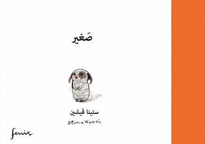 Cover for Liten. Arabisk version