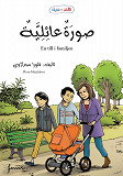 Cover for En till i familjen
