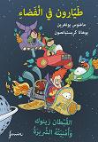 Cover for Rymdpiloterna och kapten Zenoks onda önskan. Arabisk version