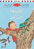 Cover for Hemliga kompisar. Arabisk version : Klass 1B
