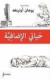 Cover for Mitt extra liv. Arabisk version
