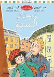 Cover for Ensamma i stan. Arabisk version : Klass 1B