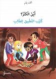 Cover for Lärarguide Hjälp! Var är skatten