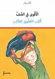 Cover for Lärarguide Starkast i klassen
