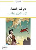 Cover for Lärarguide Tam