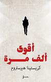 Cover for Tusen gånger starkare. Arabisk version