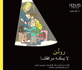 Cover for Råttan kan inte följa med (Arabiska)