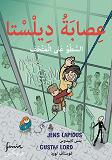 Cover for Dillstaligan: Konstkuppen. Arabisk version