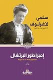 Cover for Kejsarn av Portugallien (arabiska)