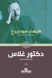 Cover for Doktor Glas (arabiska)