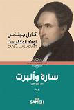 Cover for Det går an (arabiska)