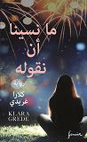 Cover for Det vi glömde säga. Arabisk version