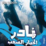 Cover for Nadir och det svåra valet (arabiska)