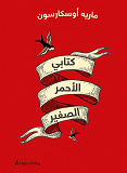 Cover for Min lilla röda (arabiska)