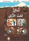 Cover for Jordens underjordiska platser. Arabisk version.