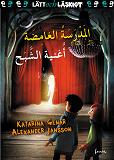 Cover for Mystiska skolan. Spöksången. Arabisk version