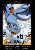 Cover for Tam i drakarnas stad. Arabisk version
